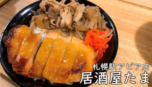 居酒屋たま札幌駅アピア店|ランチ・昼飲みに大活躍!お通し席料も無料!