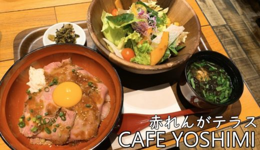 カフェヨシミ|赤れんがテラスのランチにおすすめ!朝8時半~23時半営業。