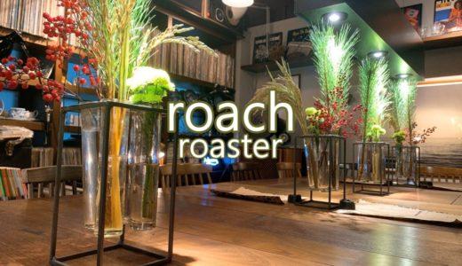 ローチロースター|札幌大通りで夜カフェ&デートに大活躍の隠れ家店!