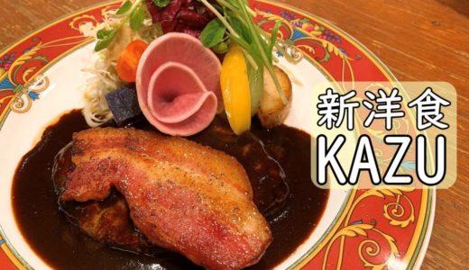新洋食KAZU|大通りランチは8年継ぎ足した絶品デミソースハンバーグ!