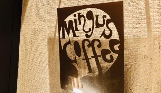 ミンガスコーヒー|朝カフェ・夜カフェにおすすめで9時~24時まで営業!