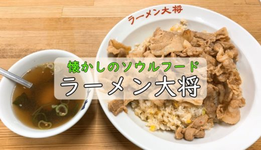 ラーメン大将菊水店|ここの肉チャーで体重が120kgになったヤバい店!
