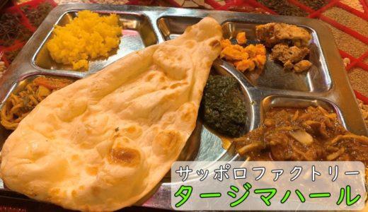 タージマハール サッポロファクトリー店|平日ランチ【水・金】は食べ放題開催!