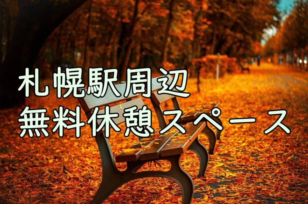 札幌駅 休憩所 休憩スペース