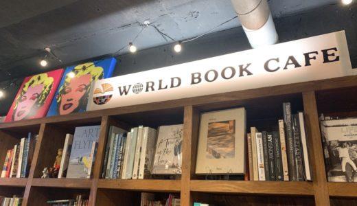 ワールドブックカフェ|数千冊の本が楽しめる札幌で唯一無二の人気店!