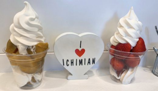 一実庵|旬のフルーツ使用のサンドイッチ&ソフトクリームがインスタ映えまくる!