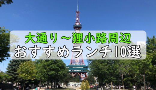 大通り~狸小路おすすめ人気ランチ|地元ブロガーが厳選10店をご紹介!