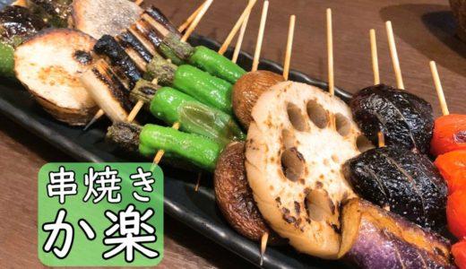 串焼き か楽|北24条の野菜串がおいしい、地酒飲み放題の穴場居酒屋!