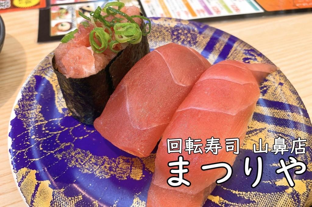 札幌 回転寿司 まつりや