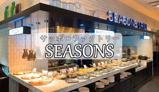 シーズンズ|サッポロファクトリーで家族連れや団体におすすめのビュッフェをご紹介