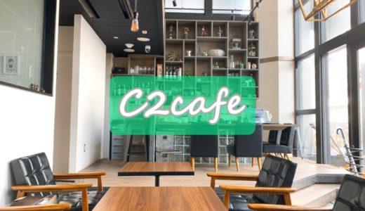 C2(シーツー)カフェ|琴似・山の手でラテアートも楽しめるステキカフェ。