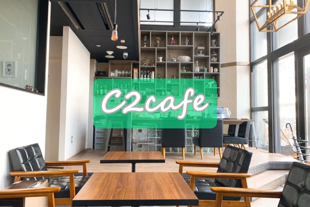 西区 カフェ C2