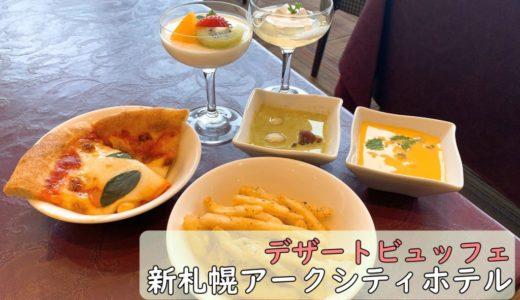 新札幌アークシティホテル|レストランでデザートバイキングを堪能!