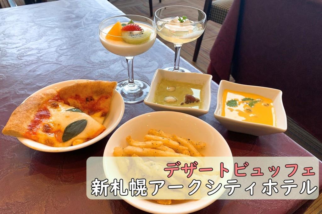 厚別区 新札幌 アークシティホテル