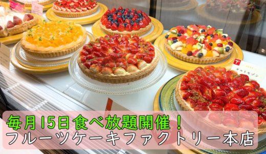 フルーツケーキファクトリー本店|食べ放題バイキング攻略法を伝授する!