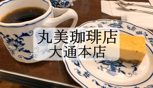 丸美珈琲店大通り店|朝8時から営業、愛と情熱が伝わる大人カフェ!