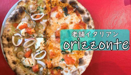 オリゾンテ|ランチがお得でフレンドリーな接客の札幌老舗イタリアン。