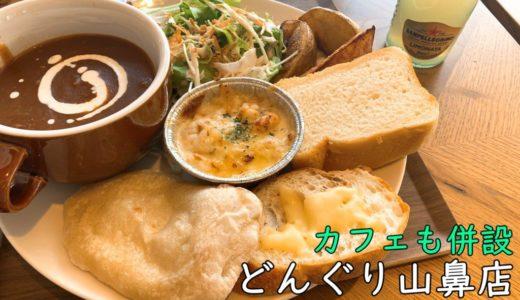 どんぐり山鼻店|カフェ併設で平日ランチと限定パンが絶対おすすめだ!
