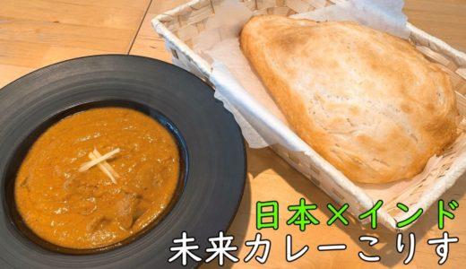 未来カレーこりす|日本×インドが融合する味。パンは100%頼むように!