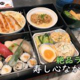 札幌駅 お寿司ランチ なかむら