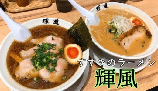すすきの札幌らーめん輝風(きふう)|朝まで営業の人気店に潜入!