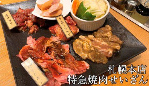 特急焼肉せいざん札幌本店|レーンで運ばれてくる道内初の未来焼肉-アクロスプラザ南22条-