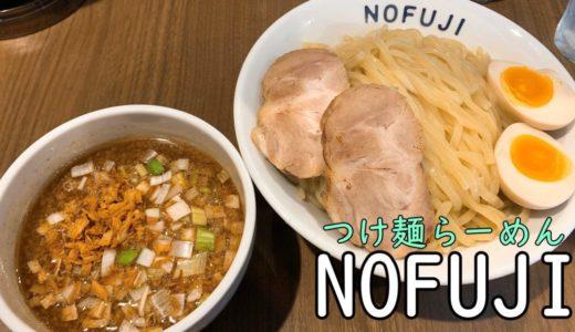 南平岸 つけ麺 ラーメン ノフジ