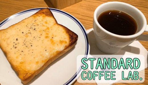 スタンダードコーヒーラボ|狸小路7丁目近くで朝8時~深夜1時まで営業のカフェ。