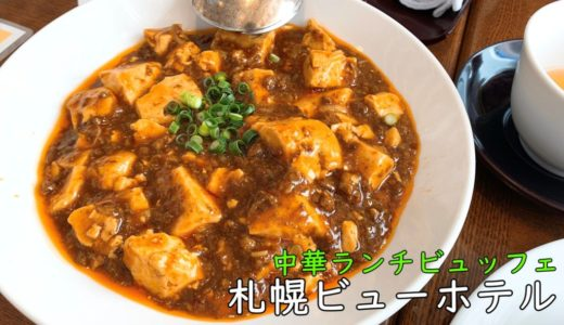 札幌ビューホテル|中華料理のランチビュッフェをお得に楽しもう。