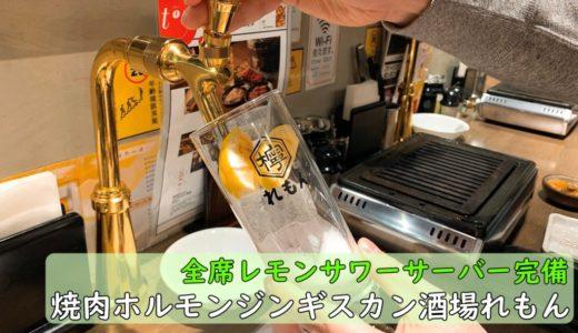 すすきの焼肉れもん|ホルモン盛り+レモンサワー飲み放題=優勝!