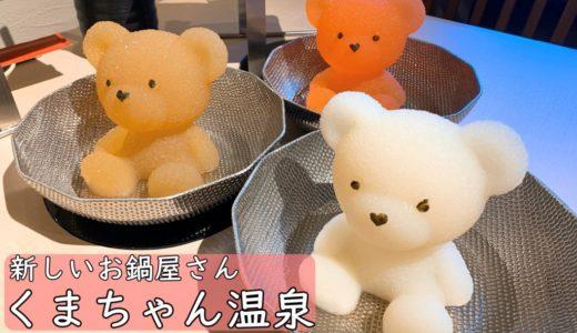 くまちゃん温泉|すすきのに可愛すぎるインスタ映えのお鍋屋さん登場!