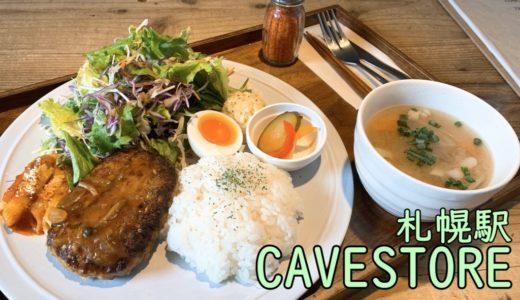 ケイブストアー|札幌駅近くのカフェは時が止まる素敵な空間だった…