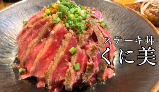 ステーキ丼くに美|営業時間は18時まで!夜は食べれない激ウマ丼!