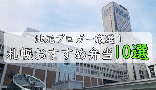 札幌おすすめお弁当|地元ブロガーがおいしいお店を10軒厳選したよ!