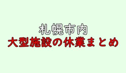 (5月5日更新)札幌市内大型施設の休業まとめ