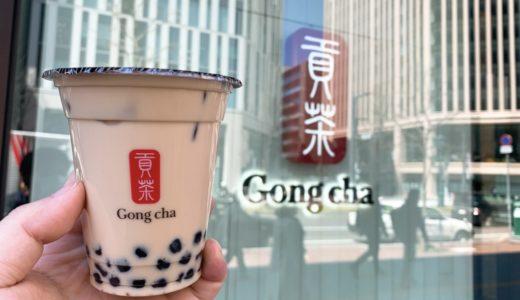ゴンチャ札幌赤れんがテラス店|超人気タピオカを学割でお得に楽しもう!
