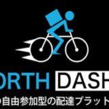 札幌 デリバリー ノースダッシュ