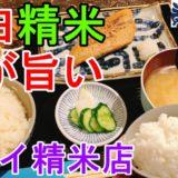 札幌 パルコ ミライ精米店