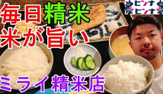 ミライ精米店パルコ札幌|毎日お店で精米するおいしいお米が食べ放題!