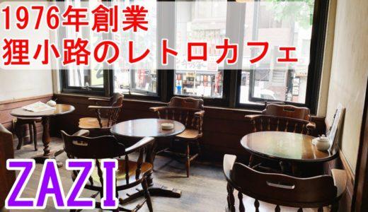 狸小路・大通りカフェZAZI|さぁ君もパワードリンクを飲んでみないか?