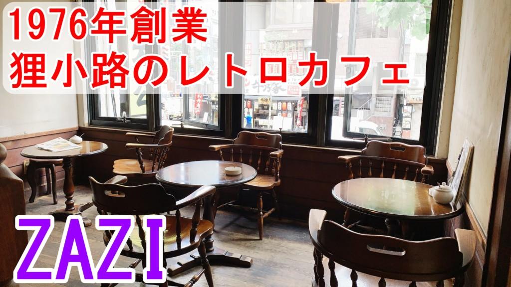 狸小路 大通り カフェ ZAZI