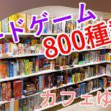 札幌 ボードゲーム ゆこる