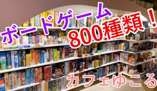 札幌ボードゲームカフェゆこる|大通りに800種類のゲームが楽しめるお店が誕生!