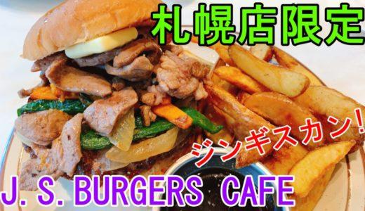 JSハンバーガーカフェ ミレド札幌|店舗限定ジンギスカンバーガーを食レポ!