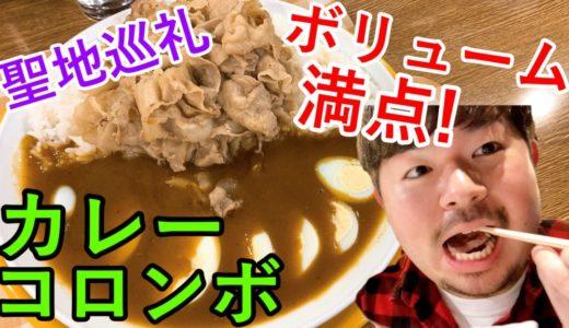 札幌駅カレーコロンボ|水曜日限定ハンバーグとカツカレーがおすすめ!