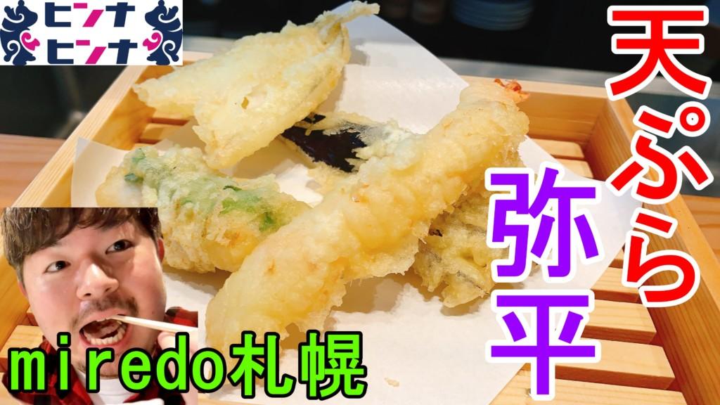 ミレド札幌 天ぷら弥平