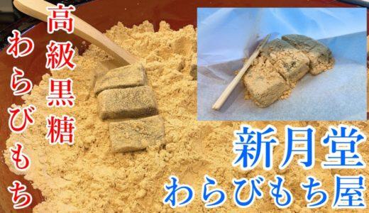 わらびもち屋札幌新月堂|黒糖や豆乳を使った高級わらびもちを堪能!