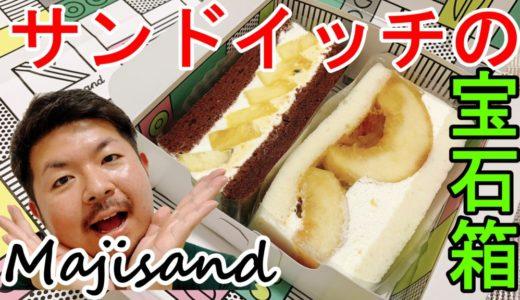 狸小路フルーツサンド専門店マジサンド|メニューや味を最速レポ!