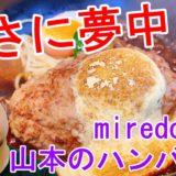 ミレド札幌 山本のハンバーグ