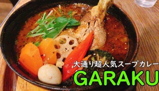 スープカレーGARAKU(ガラク)|大通りの超人気店で和風だしカレーを堪能。